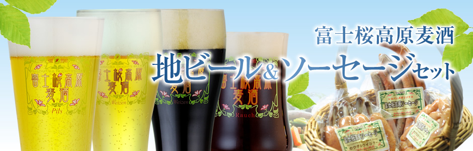 富士桜高原麦酒&ソーセージセット
