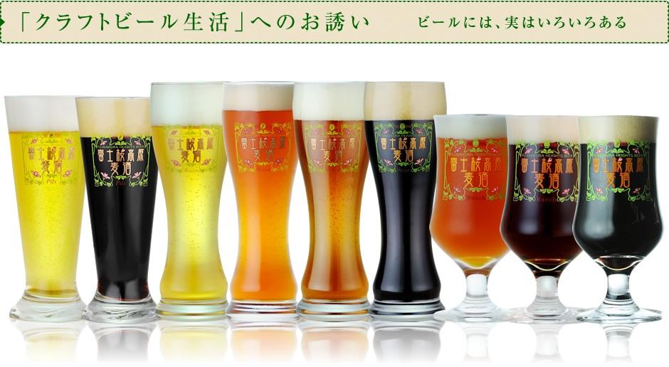 クラフトビール生活のお誘い