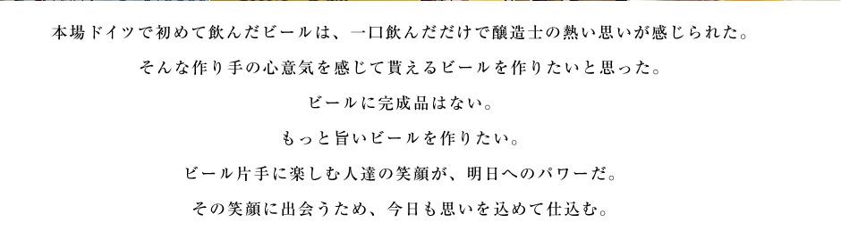 「ジャパン・アジア・ビアカップ」17年連続受賞!