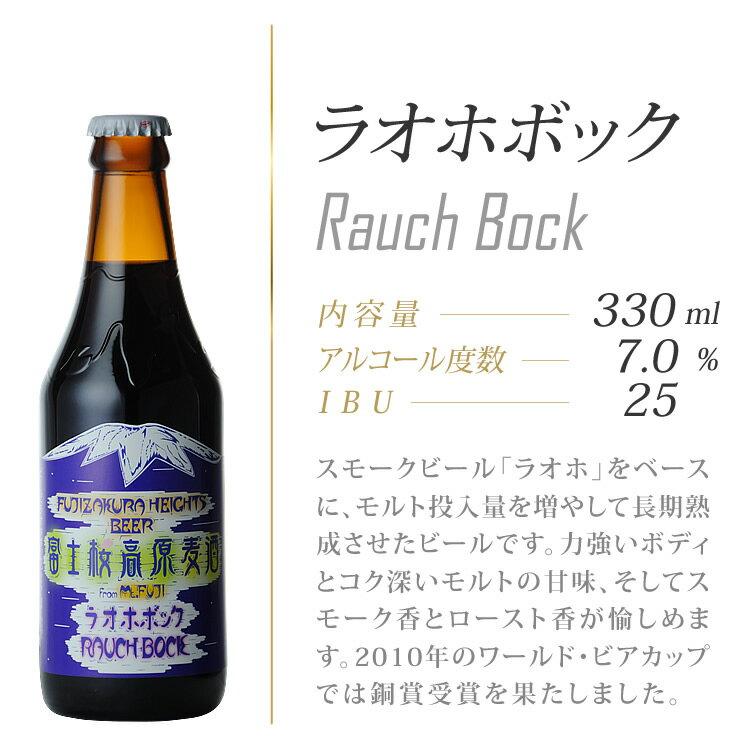 富士桜高原麦酒ラオホボック