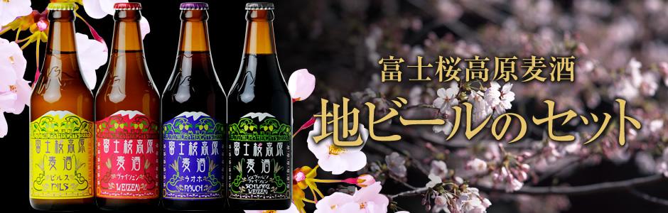 富士桜高原麦酒セット